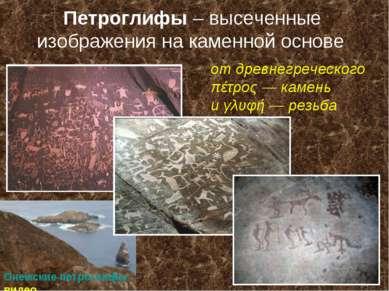 Петроглифы – высеченные изображения на каменной основе от древнегреческого πέ...