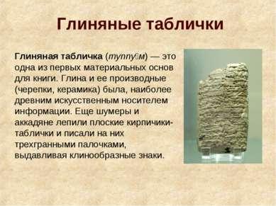 Глиняная табличка (туппу м)— это одна из первых материальных основ для книги...