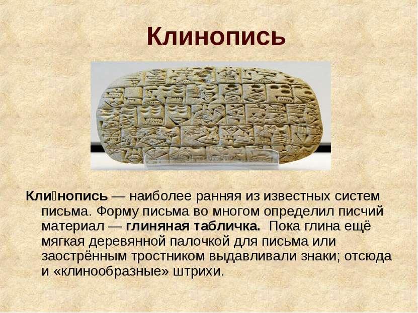 Клинопись Кли нопись— наиболее ранняя из известных систем письма. Форму пись...