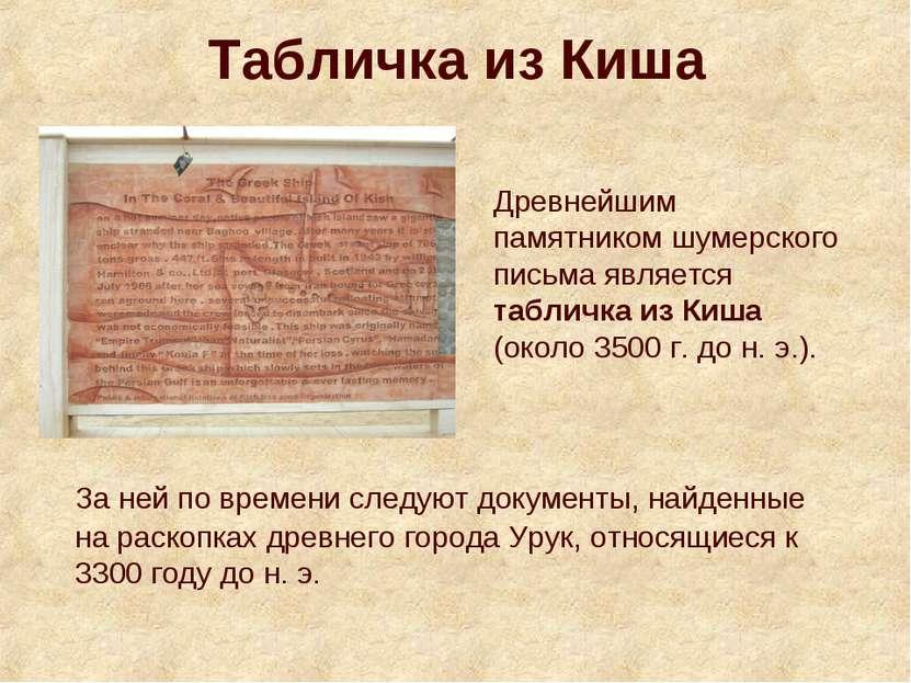 Табличка из Киша За ней по времени следуют документы, найденные на раскопках ...