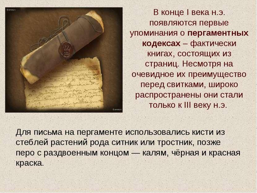 В конце I века н.э. появляются первые упоминания о пергаментных кодексах – фа...