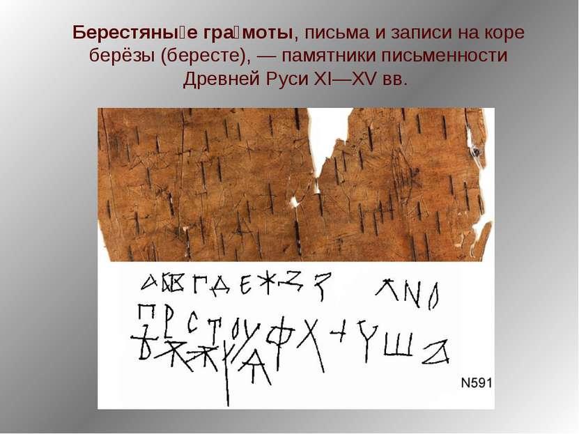 Берестяны е гра моты, письма и записи на коре берёзы (бересте),— памятники п...