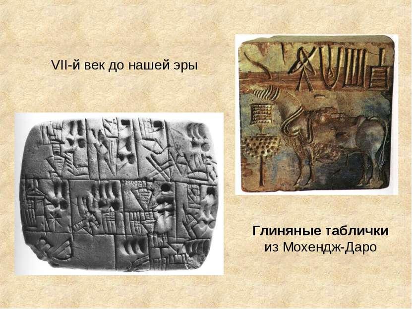 VII-й век до нашей эры Глиняные таблички из Мохендж-Даро