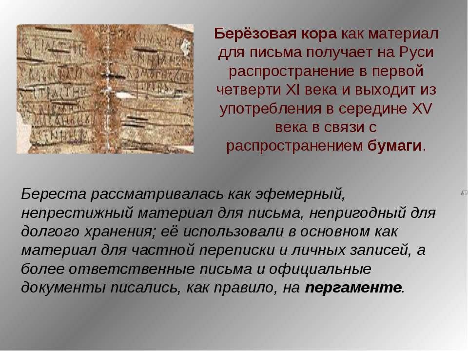 Берёзовая кора как материал для письма получает на Руси распространение в пер...