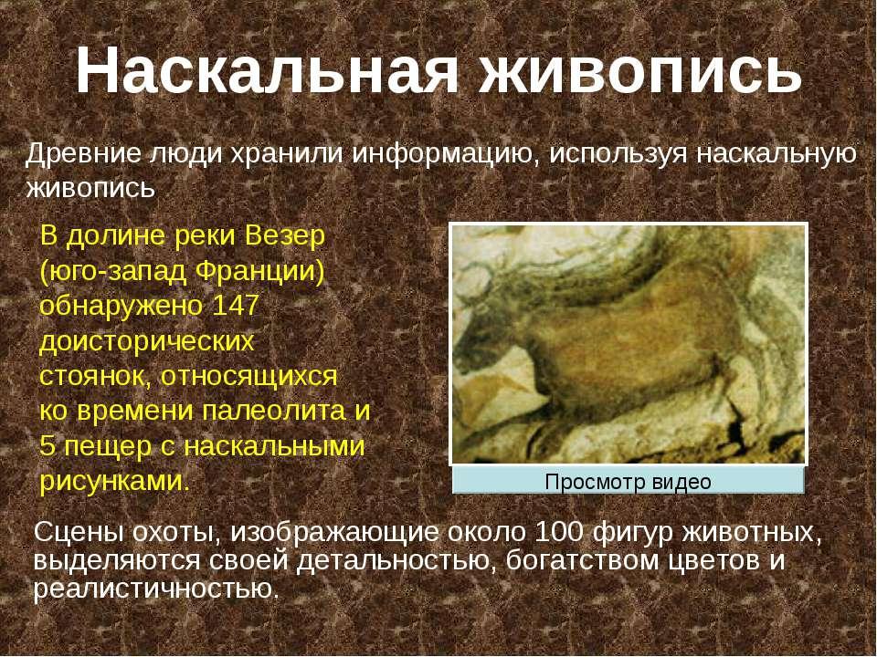 Наскальная живопись Древние люди хранили информацию, используя наскальную жив...