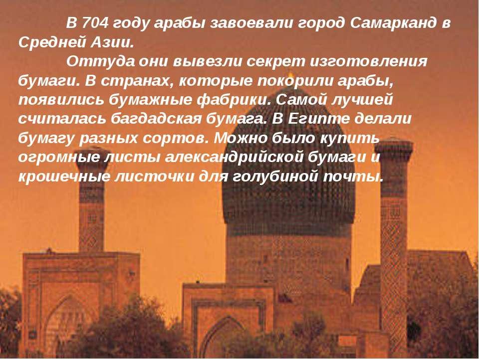 В 704 году арабы завоевали город Самарканд в Средней Азии. Оттуда они вывезли...