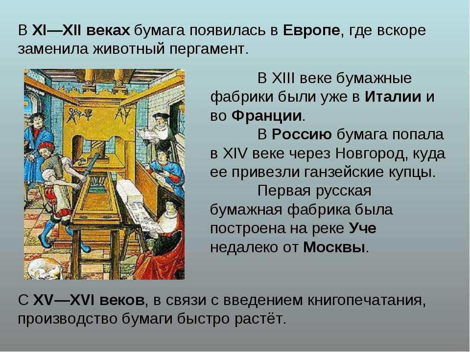 В XI—XII веках бумага появилась в Европе, где вскоре заменила животный пергам...