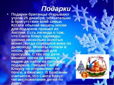 Подарки Подарки британцы открывают утром 25 декабря, обязательно в присутстви...