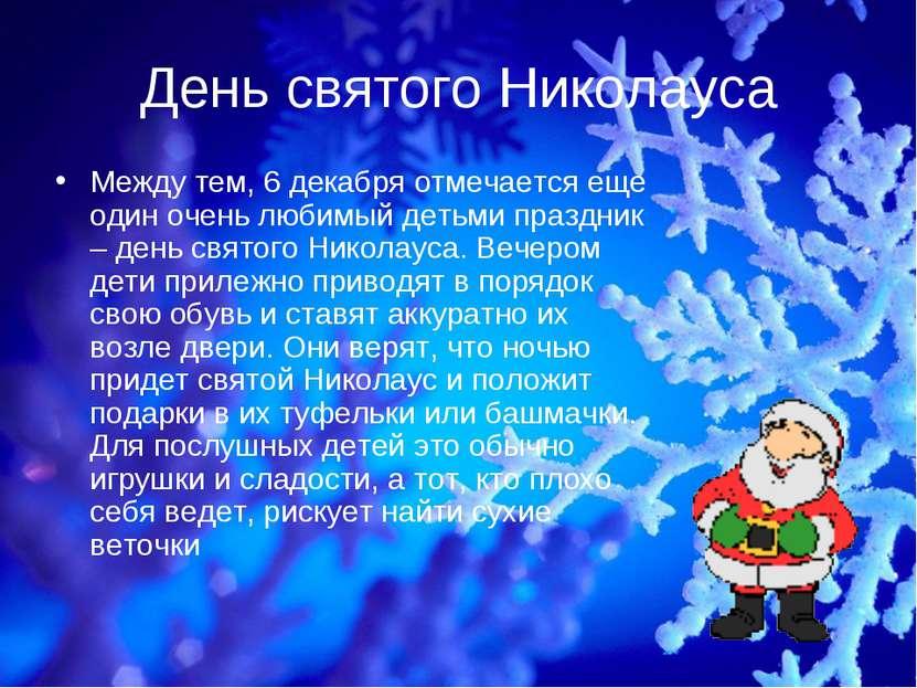 День святого Николауса Между тем, 6 декабря отмечается еще один очень любимый...