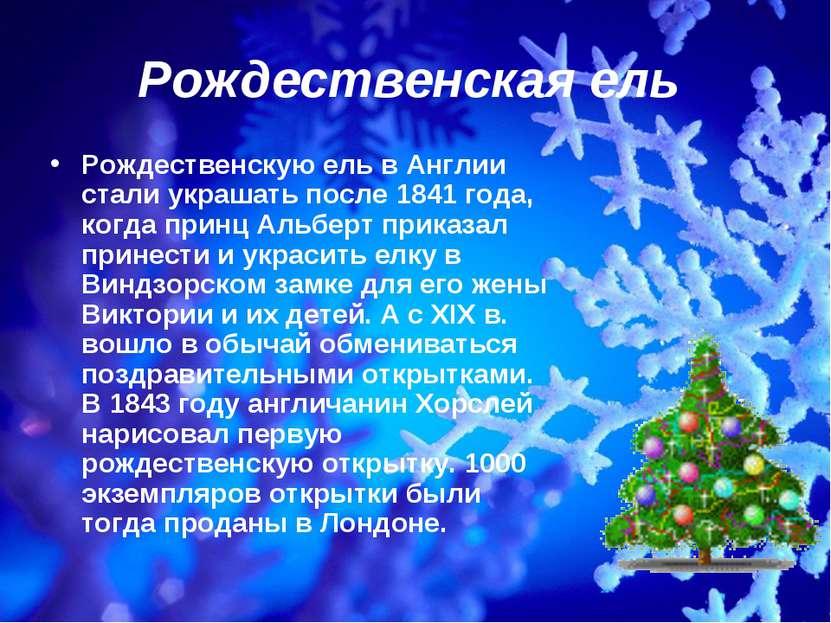 Рождественская ель Рождественскую ель в Англии стали украшать после 1841 года...