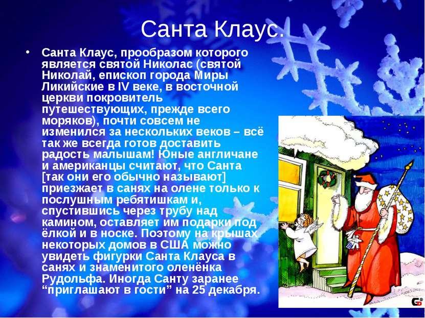 Санта Клаус. Санта Клаус, прообразом которого является святой Николас (святой...