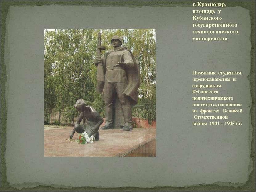 Памятник студентам, преподавателям и сотрудникам Кубанского политехнического ...