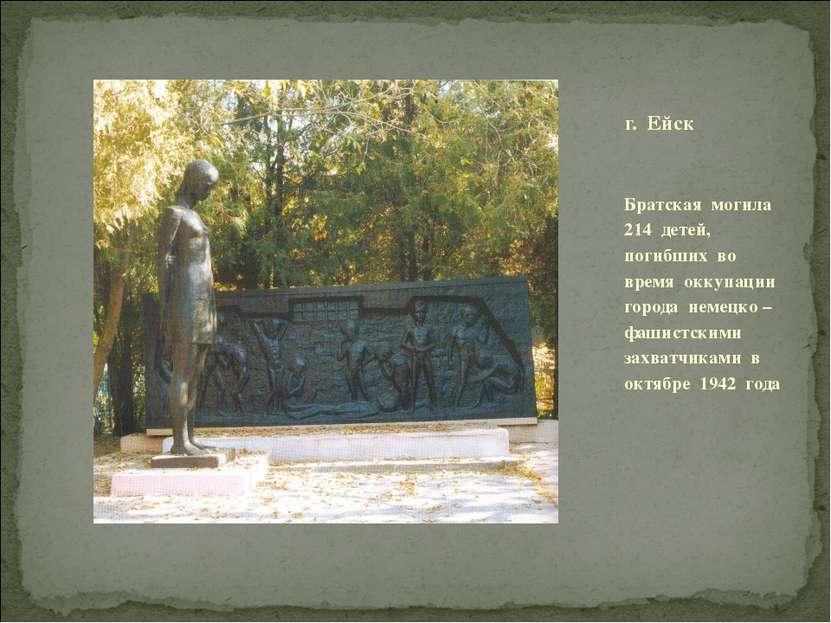 Братская могила 214 детей, погибших во время оккупации города немецко – фашис...