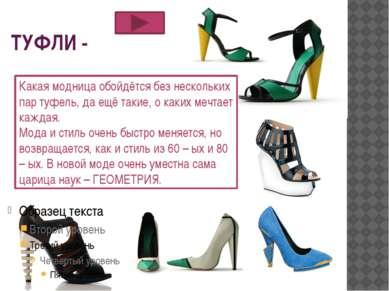 ТУФЛИ - Какая модница обойдётся без нескольких пар туфель, да ещё такие, о ка...