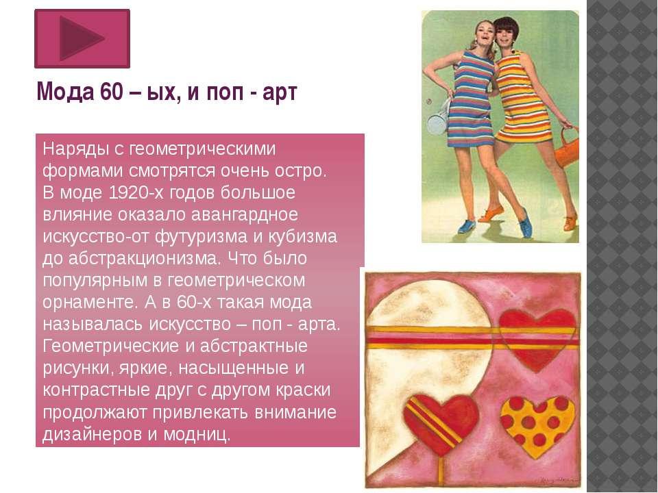 Мода 60 – ых, и поп - арт Наряды с геометрическими формами смотрятся очень ос...