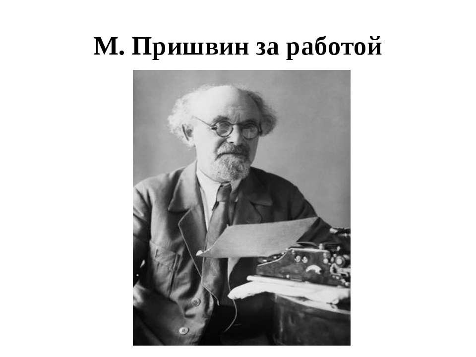 М. Пришвин за работой