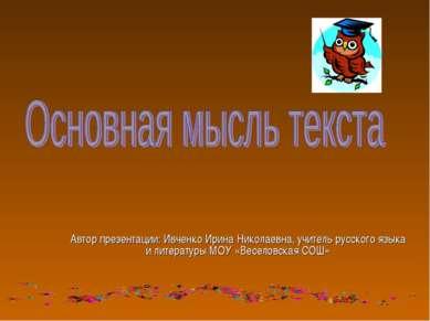 Автор презентации: Ивченко Ирина Николаевна, учитель русского языка и литерат...