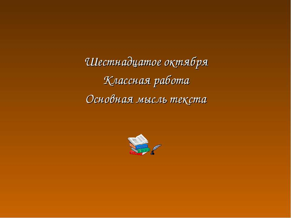 Шестнадцатое октября Классная работа Основная мысль текста