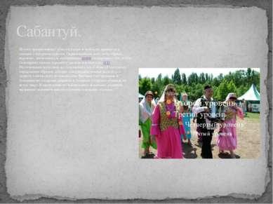 Сабантуй. Истоки празднования Сабантуя уходят в глубокую древность и связаны ...