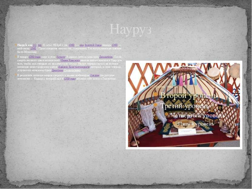 Науруз Науру з хан[1](тат.Nəwrüz, Нәүрүз; ум.1360)—ханЗолотой Орды(янв...