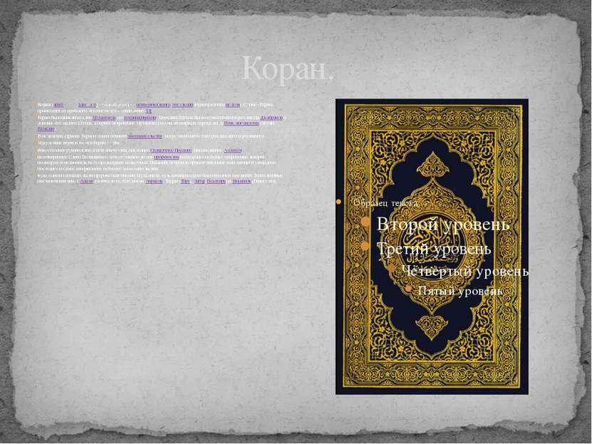 Коран. Кора н(араб.أ ل ق رآن [qurˈʔaːn]—аль-К ур'а н)—священная книга...