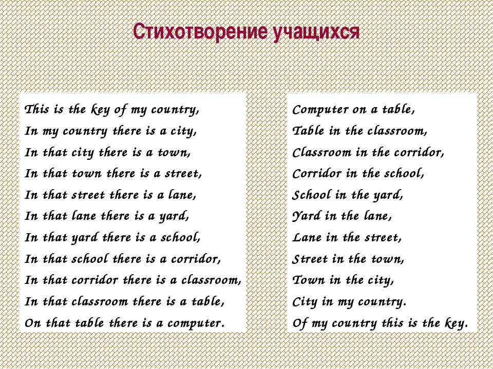 This is the key of my country, In my country there is a city, In that city th...