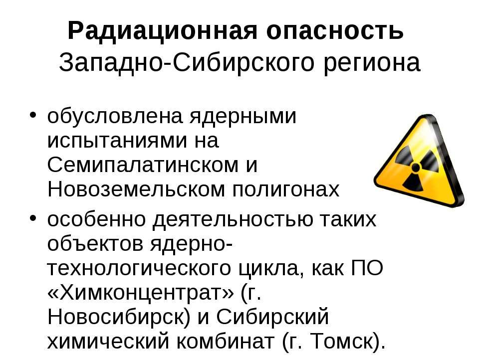 Радиационная опасность Западно-Сибирского региона обусловлена ядерными испыта...