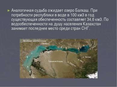 Аналогичная судьба ожидает озеро Балхаш. При потребности республики в воде в ...