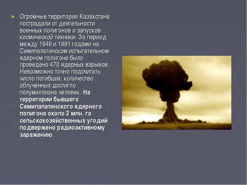 Огромные территории Казахстана пострадали от деятельности военных полигонов и...