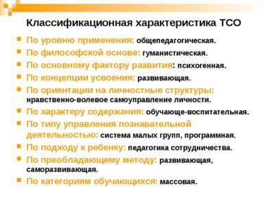 Классификационная характеристика ТСО По уровню применения: общепедагогическая...