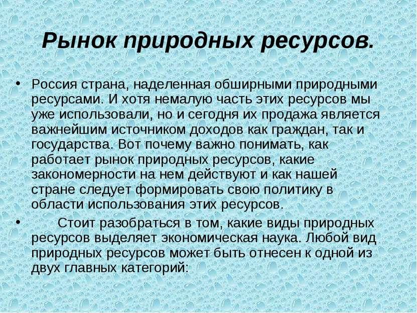 Рынок природных ресурсов. Россия страна, наделенная обширными природными ресу...