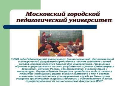 С 2001 года Педагогический университет (социологический, филологический и ист...