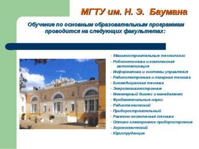 МГТУ им. Н. Э. Баумана - Машиностроительные технологии - Робототехника и комп...