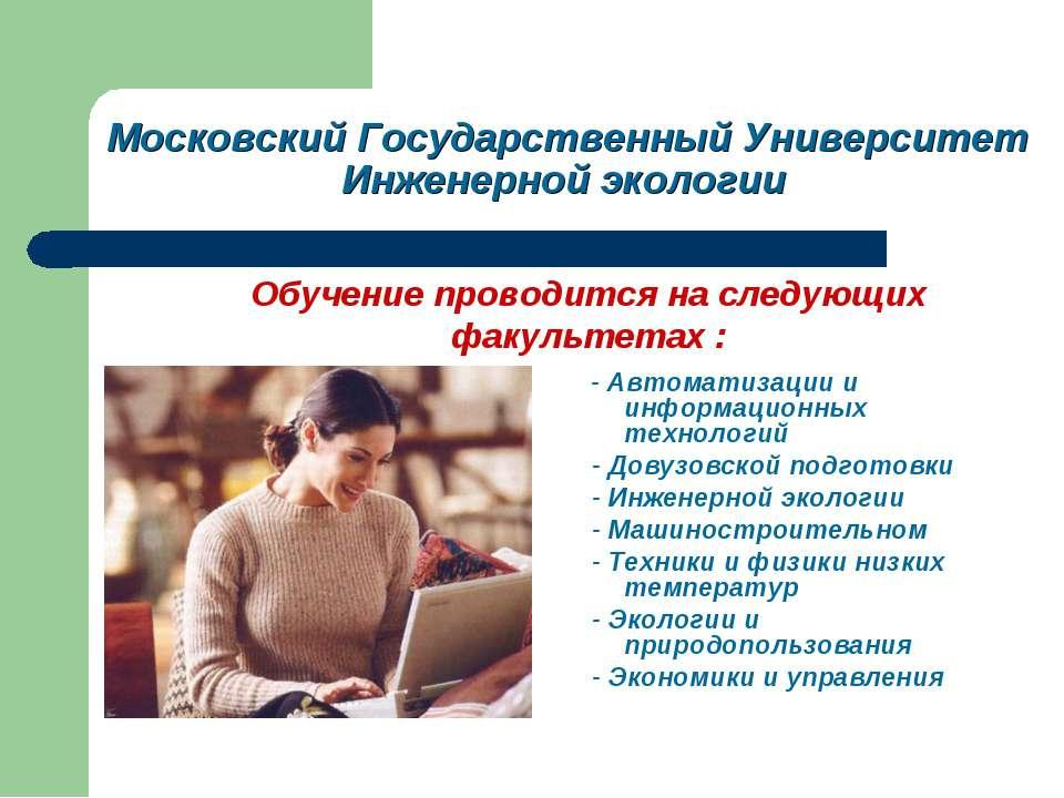 Московский Государственный Университет Инженерной экологии - Автоматизации и ...