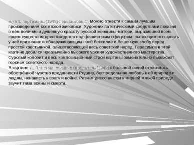 «Мать партизана»(1943) Герасимова С. Можно отнести к самым лучшим произведени...