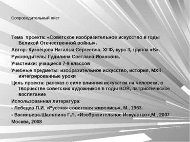 Сопроводительный лист Тема проекта: «Советское изобразительное искусство в го...