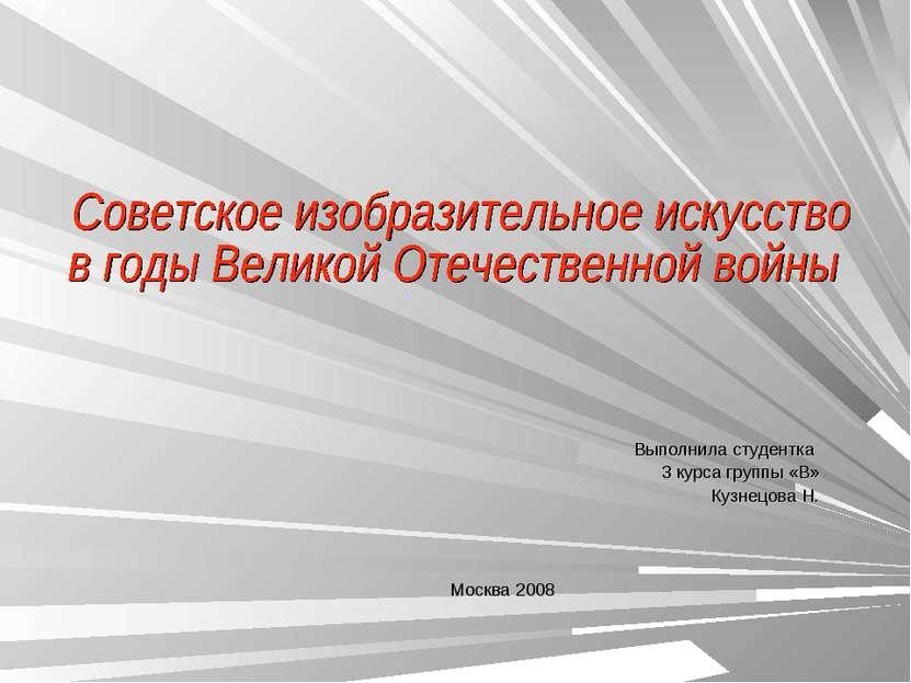 Выполнила студентка 3 курса группы «В» Кузнецова Н. Москва 2008
