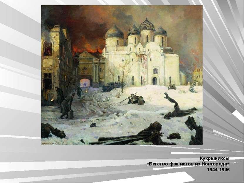 Кукрыниксы «Бегство фашистов из Новгорода» 1944-1946