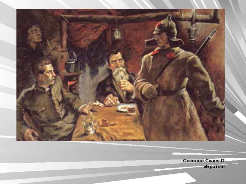 Соколов-Скаля П. «Братья»