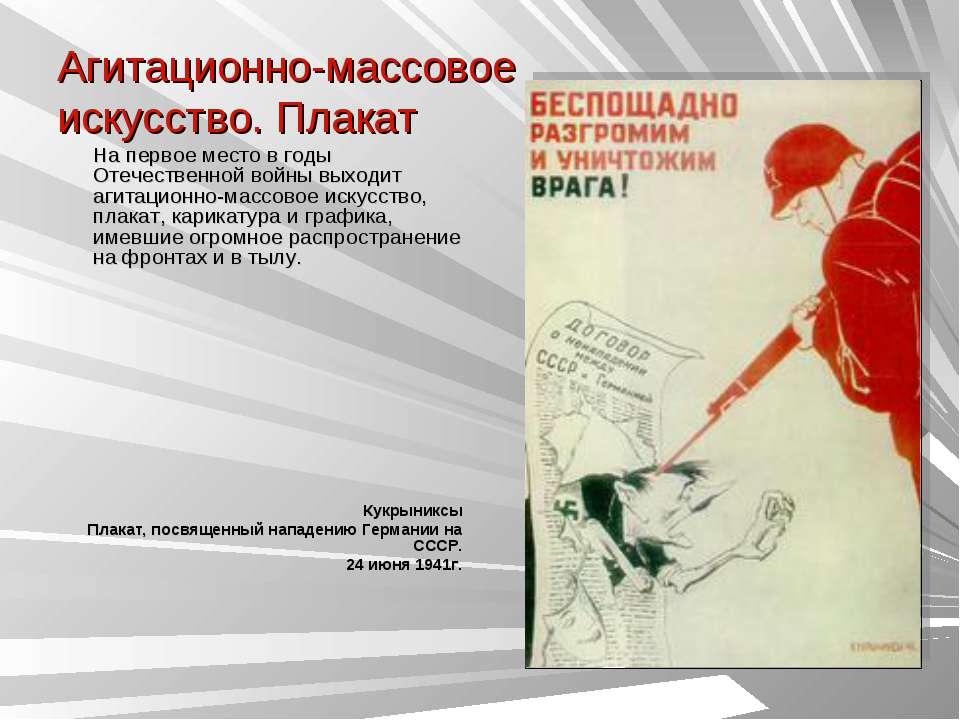 Агитационно-массовое искусство. Плакат На первое место в годы Отечественной в...