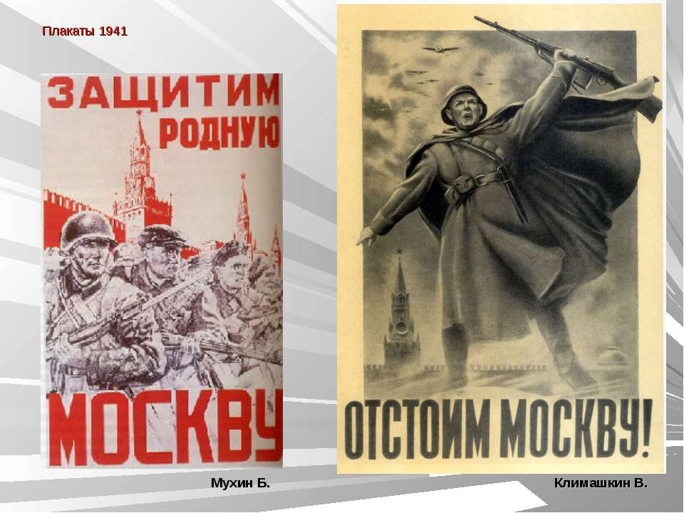 Плакаты 1941 Мухин Б. Климашкин В.