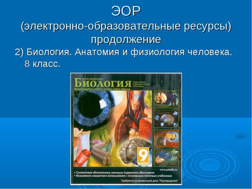 ЭОР (электронно-образовательные ресурсы) продолжение 2) Биология. Анатомия и ...