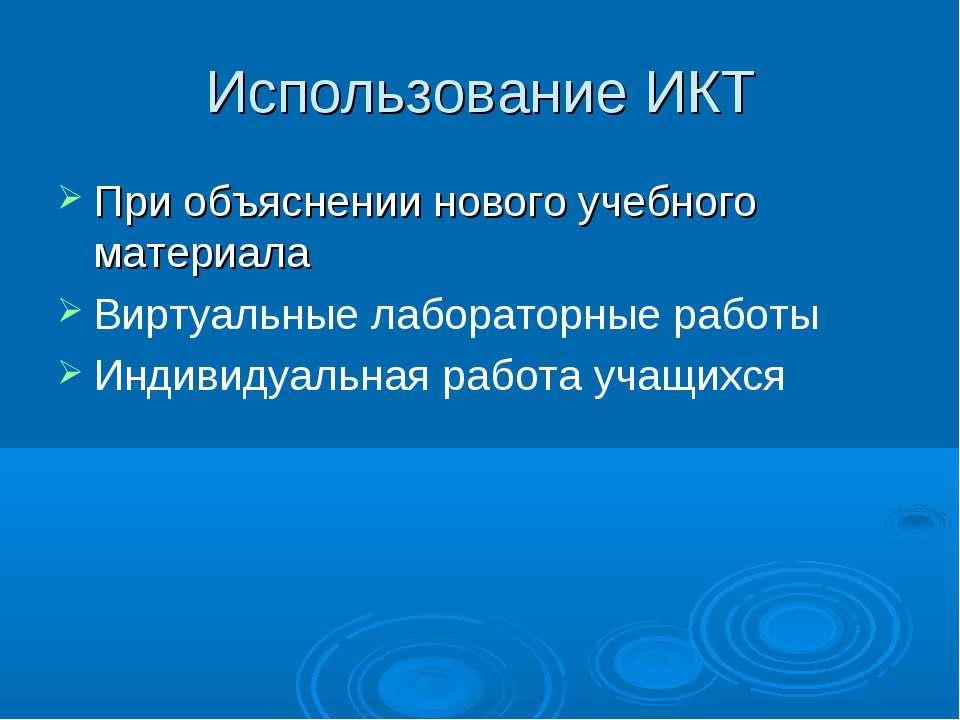 Использование ИКТ При объяснении нового учебного материала Виртуальные лабора...