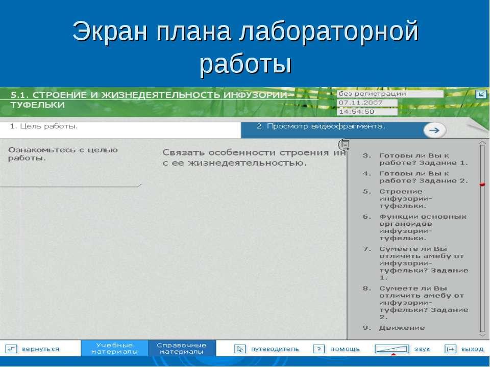 Экран плана лабораторной работы
