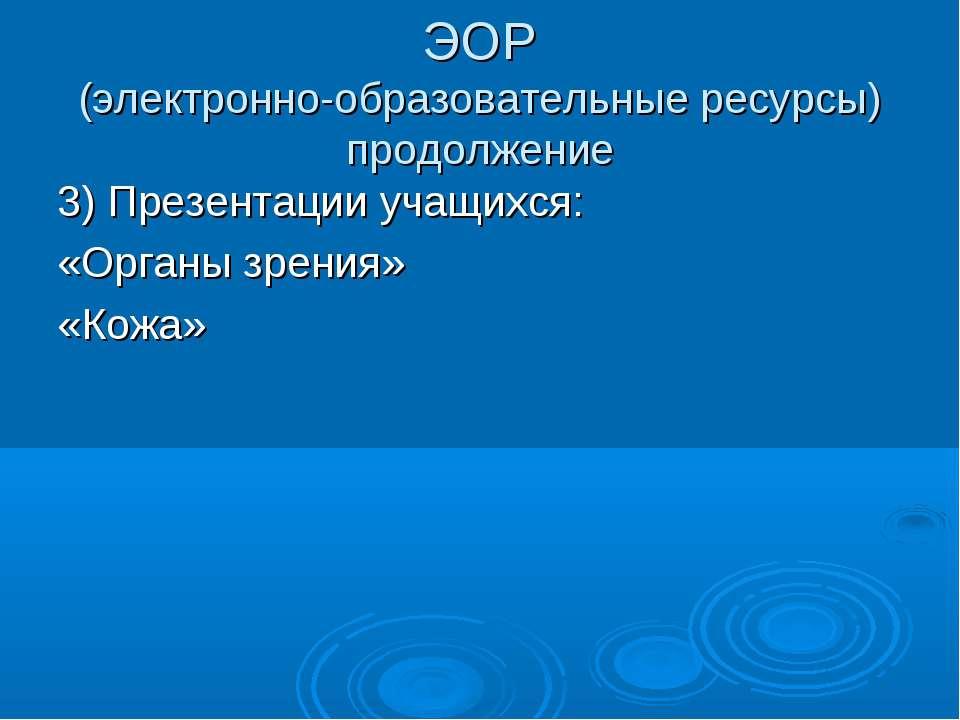 ЭОР (электронно-образовательные ресурсы) продолжение 3) Презентации учащихся:...