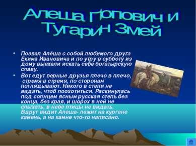 Позвал Алёша с собой любимого друга Екима Ивановича и по утру в субботу из до...