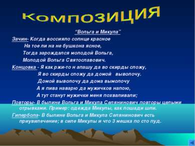 """""""Вольга и Микула"""" Зачин- Когда воссияло солнце красное На тое ли на не бушкон..."""