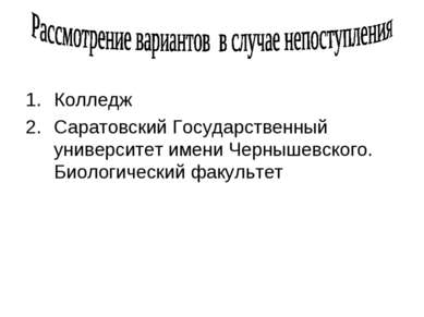 Колледж Саратовский Государственный университет имени Чернышевского. Биологич...