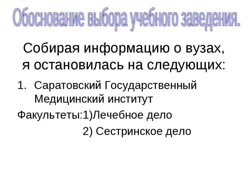 Собирая информацию о вузах, я остановилась на следующих: Саратовский Государс...