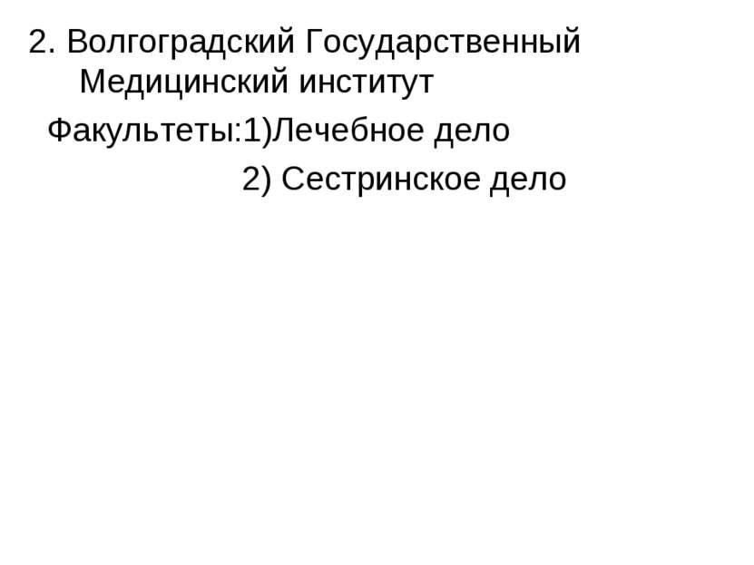2. Волгоградский Государственный Медицинский институт Факультеты:1)Лечебное д...